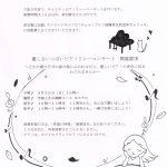 9月30日ピアノリレーコンサート演奏者募集中!