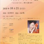 鹿野露馨バイオリンコンサートvol.2の動画集です。