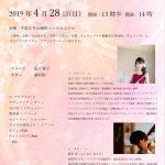 4月28日(日)〜未来へつなぐメッセージ〜  フルートとギターコンサート♬°˖✧
