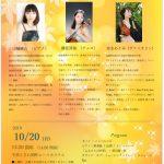 10月20日(日)秋のトリオコンサートを開催します。